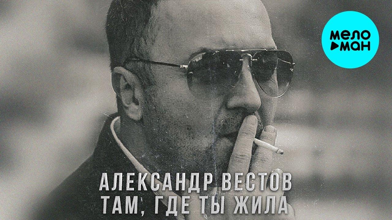 Александр Вестов -  Там, где ты жила (Single 2021)