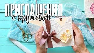 Пригласительные своими руками на свадьбу 2/ Кружевные свадебные приглашения / Мастер класс