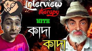 Kada Kada Interview Therapy | কাদা কাদা FB Live | Bangla Funny Video | Bangladeshi Funny Video 2017