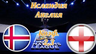 Исландия Англия Лига Наций 5 09 2020 Прогноз и Ставки на Футбол