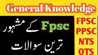 Gernal Knowledge Past Papers Part 5 ¶ FPSC PPSC CSS NTS OTS PMS UTS¶