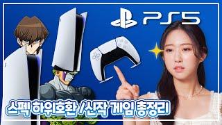 (ENG) [PS5] 플레이스테이션 5, 달라진 점은?…