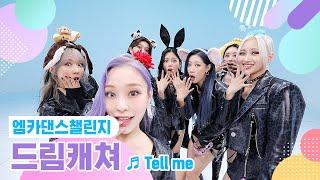 [엠카 댄스 챌린지 풀버전] 드림캐쳐(Dreamcatcher) - 텔미(Tell me) ♬