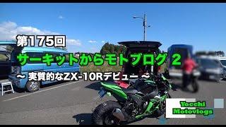 【Motovlog】#175 サーキットからモトブログ 2【モトブログ】 thumbnail