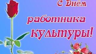 Фото ДЕНЬ РАБОТНИКА КУЛЬТУРЫ-ПОЗДРАВЛЕНИЕ КОЛЛЕГАМ