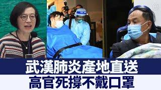 武漢來港兩宗確診 高官死撐不戴口罩|新唐人亞太電視|20200125