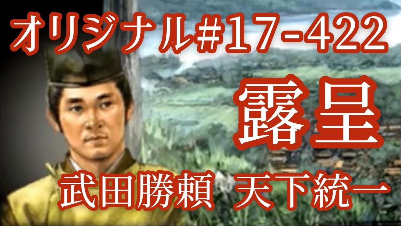 オリジナル#17-422(第七章)武田勝頼 天下統一 露呈