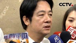 """[中国新闻] 赖清德驳斥""""不选说"""" 指控蔡阵营""""不干净""""   CCTV中文国际"""