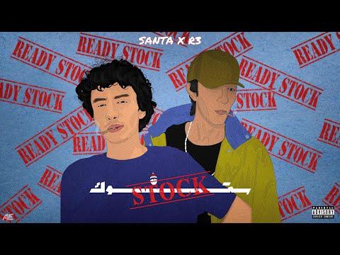 Ahmed Santa x R3 - STOCK (Official Audio) (Prod. TeeSmoke) - أحمد سانتا و رع - ستوك