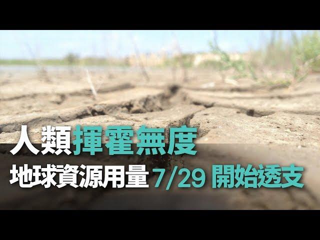 人類揮霍無度 地球資源用量7/29開始透支【央廣國際新聞】