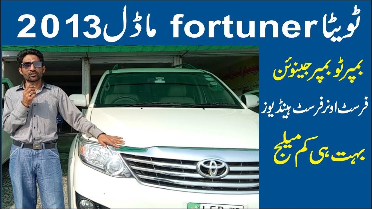 Fortuner 12 Price In Pakistan