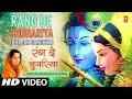 मनमोहक कृष्ण भजन, रंग  दे  चुनरिया Rang De Chunariya I ANURADHA PAUDWAL I Full HD Video Song