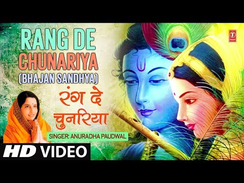 Rang De Chunariya I ANURADHA PAUDWAL I Full HD Video Song