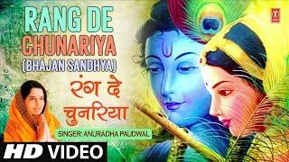 मनमोहक कृष्ण भजन, रंग दे चुनरिया Rang De Chunariya I ANURADHA PAUDWAL I Full HD Song