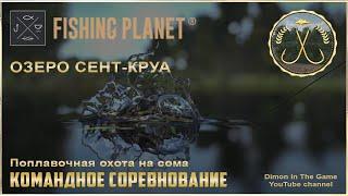 Fishing Planet Озеро Сент Круа Спонсируемое командное соревнование Поплавочная охотоа на сома