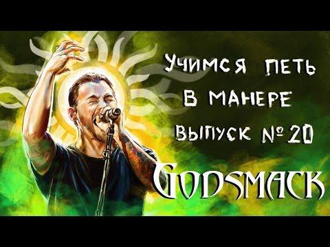 Учимся петь в манере. Выпуск №20. Godsmack - Love Hate Sex Pain. Sully Erna