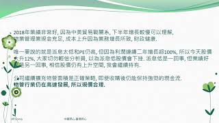 香港財經 R 美股財經 R 20190328 6098碧桂園服務 3319 雅生活服務 Wendy s Co WEN