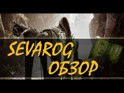видео: paragon - sevarog ОБЗОР ГЕРОЯ!  Играем на линии. Смотрим скилы скины колоду.