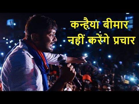Kanhaiya Kumar Begusarai: कन्हैया कुमार लापता नहीं बल्कि बीमारी के कारण नहीं करेंगे प्रचार
