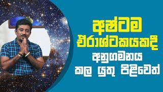 අෂ්ටම ඒරාශ්ටකයකදී අනුගමනය කල යුතු පිළිවෙත්   Piyum Vila   09 - 06 - 2021   SiyathaTV Thumbnail