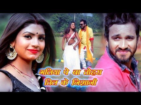 Aa Gya 2019 Ka Super Hit Song || गालिया पे बा तोहरा तिल के निशानी  || Bhojpuri Song -Lov Star Deepak