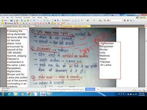 PDSummary - Oct 2016- Handwritten Notes- Hindi + English