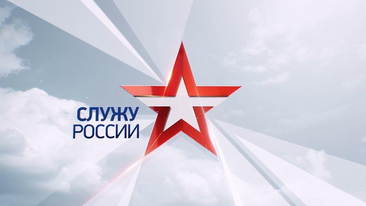 Открытка я служу россии, конверт