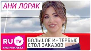 Большое интервью Ани Лорак - Стол Заказов на RU.TV