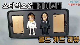 스타벅스&플레이모빌 골드카드 리뷰