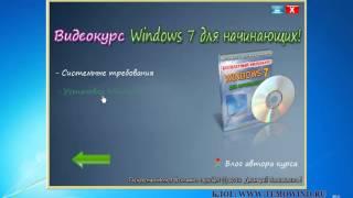 Тема этого фильма - Самоучитель Windows 7