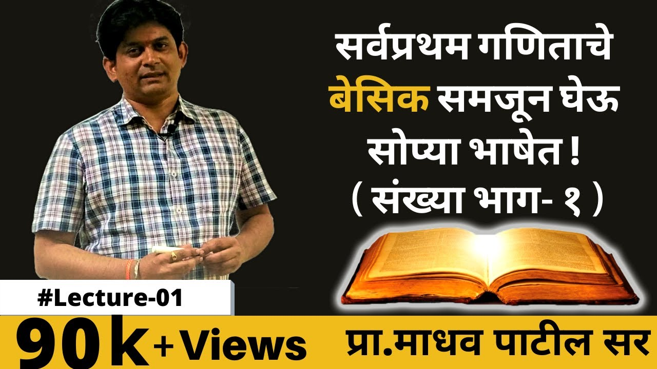 Download गणिताचे बेसिक समजून घ्या मराठी मध्ये !✔✍ 📚/Basic math in the Marathi Language to Beginners