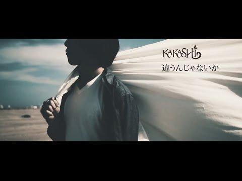 KAKASHI -違うんじゃないか- 【Music Video】