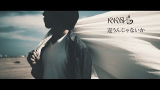 KAKASHI - 違うんじゃないか