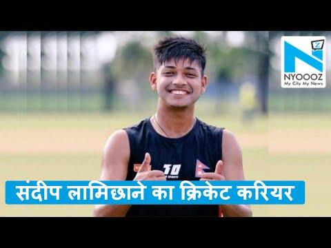 कुछ ऐसा है Nepal के Cricketer Sandeep Lamichhane का Cricket Career