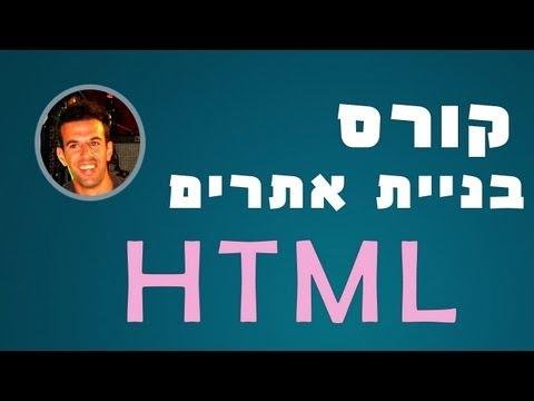 מדריך HTML - שיעור 3: תגיות - Html Tags
