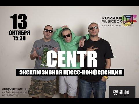 Пресс-конференция гр. CENTR и Сергея Жорина (при поддержке RUSSIAN MUSICBOX) (13.10.2015)