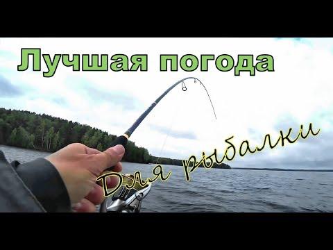 Рыбалка на спиннинг в сентябре 2019. Лучшая погода для рыбалки