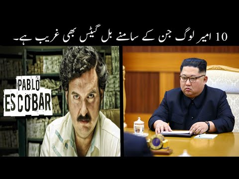 Top 10 Real Rich Peoples In The World Urdu | Richest Peoples On Earth Urdu | Haider Tv