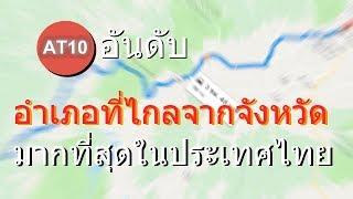 10 อันดับ อำเภอที่มีระยะทางไกลจากตัวจังหวัดมากที่สุดในประเทศไทย