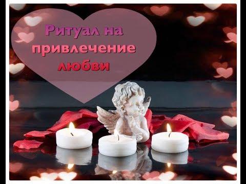 Ритуал на привлечение любви  Как привлечь любовь  #любовь.