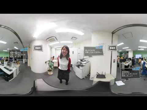 VR体験eラーニング