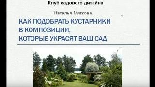 видео Рододендроны в ландшафтном дизайне: посадка, уход, примеры композиций. Фото.