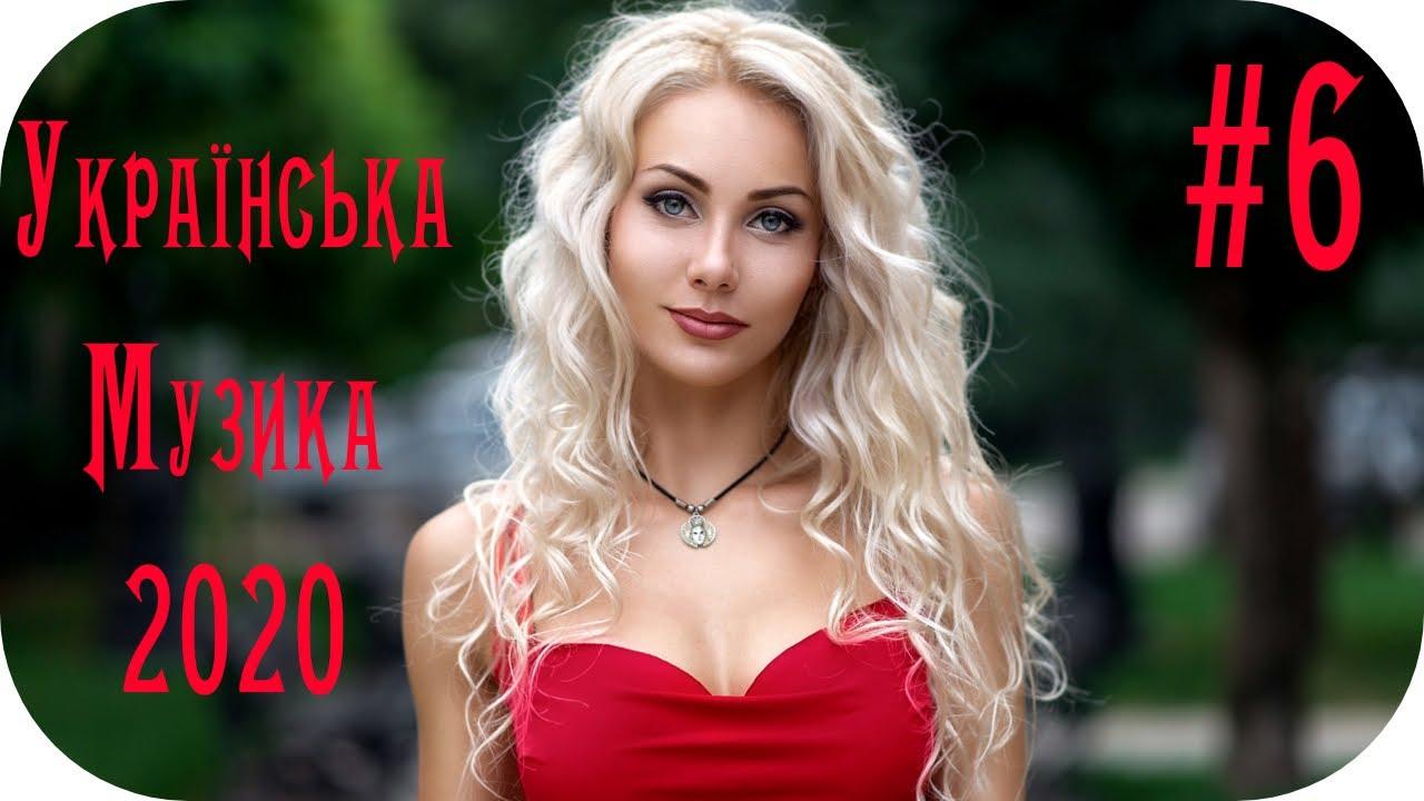 🇺🇦 Українська Музика 2020 🎵 Українські Пісні 2020 🎵 Музика 2020 Українська 🎵 Сучасна Музика 2020 #6