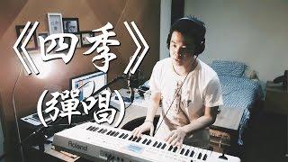 《四季》-  陳奕迅Eason Chan(翻唱cover by King)(彈唱)