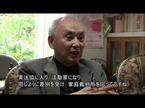 安倍晴彦元裁判官1 - YouTube