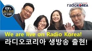 라디오 코리아(Radio Korea) 생방송 출연(We Are Live on Radio Korea)!