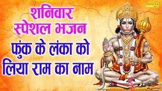 शनिवार स्पेशल I फुक के लंका ने लिया श्री राम का नाम I latest Hanuman Bhajan I Sonotek