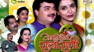 """Aamhi Dogha Raja Rani"" - Marathi Natak"