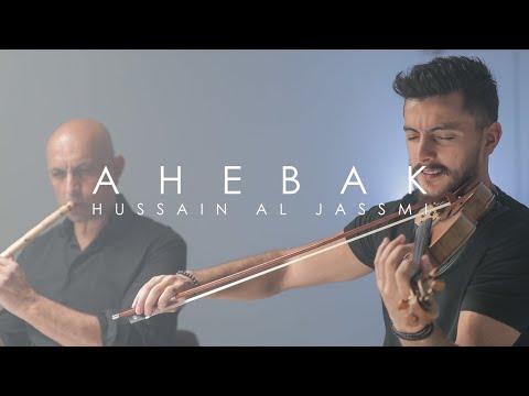 Ahebak - Hussain Al Jassmi - Violin Cover By Andre Soueid Ft. Tony Soueid حسين الجسمي - أحبّك