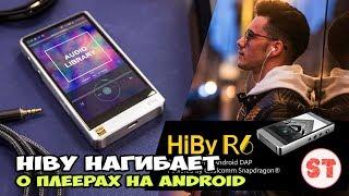 HiBy нагибает. Говорим о плеерах на Android